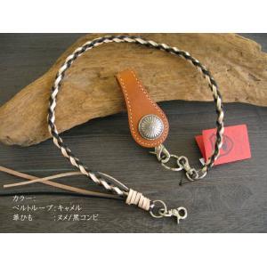 日本製 栃木レザー 本革 ハンドメイドコンチョトップ付き皮ひも レザーロープ ベルトロープ 革ひも 新色入荷 約50cm|hushop|10