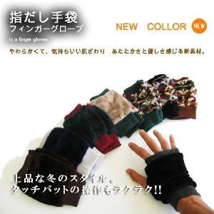 暖かフィンガーグローブ 指だし手袋 10色展開;P258-|hushop