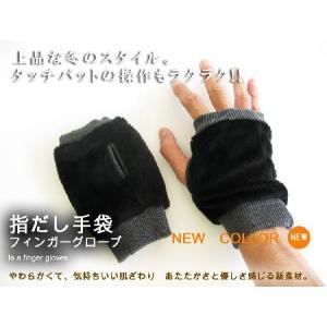 暖かフィンガーグローブ 指だし手袋 10色展開;P258-|hushop|03