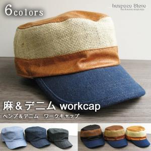 帽子 キャップ 本革 素材感最高 麻&デニムワークキャップ 大きいサイズ有り 人気商品  6色展開 P310- サイズ調節可能 メンズ フリーサイズ|hushop