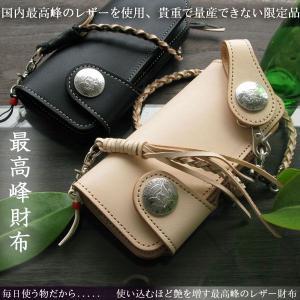 革財布 最高峰サドルレザ-ウォレット LIBERTY 日本製 CE4-イーグル コンチョ革ひも付セット 長財布 財布/メンズ/栃木レザー さいふサイフ 新品|hushop
