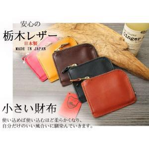 栃木レザー ショート財布 ショートウォレット コインケース財布  黒  キャメル 赤 紺 緑 日本製 本革 メンズ プレゼントにも最適|hushop