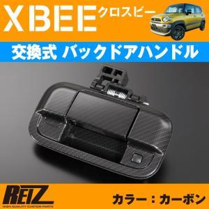 【ダークカーボン】REIZ ライツ 交換式バックドアハンドル1P XBEE クロスビー(H29/12-)|hustlerparts