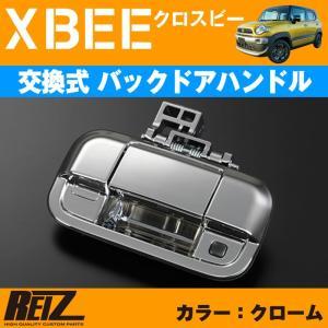 【クローム】REIZ ライツ 交換式バックドアハンドル1P XBEE クロスビー(H29/12-)|hustlerparts