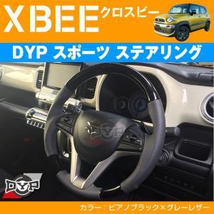 【ピアノブラック×グレーレザー】DYPスポーツ ステアリング XBEE クロスビー(H29/12-)|hustlerparts