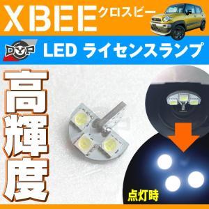 LEDライセンスランプ XBEE クロスビー MN71 (H29/12-) DYPオリジナル ナンバー灯|hustlerparts