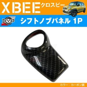 カーボン調 車種専用 シフトノブパネル 1P XBEE クロスビー (H29/12-) DYPオリジナル|hustlerparts