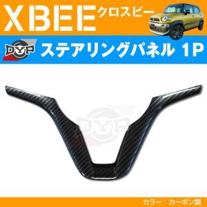 カーボン調 車種専用 ステアリングパネル 1P XBEE クロスビー (H29/12-) DYPオリジナル|hustlerparts