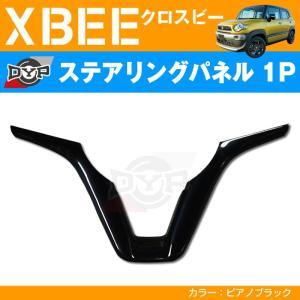 ピアノブラック 車種専用 ステアリングパネル 1P XBEE クロスビー (H29/12-) DYPオリジナル|hustlerparts