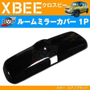 ピアノブラック 車種専用 ルームミラーパネル 1P XBEE クロスビー MN71 (H29/12-) DYPオリジナル|hustlerparts