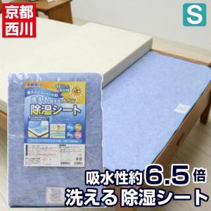 ●サイズ/90×180cm  ●組成/ポリエステル100%    ●本体・中国製 センサー・日本製 ...