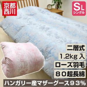 シングル 京都西川 ハンガリー産マザーグース93% 二層式 ...