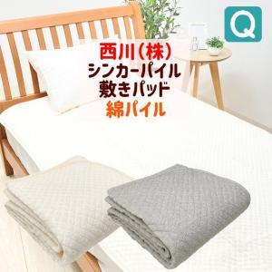 ●サイズ/160×205cm (クイーン)   ●組成/表地 パイル・綿100% 基布・ポリエステル...