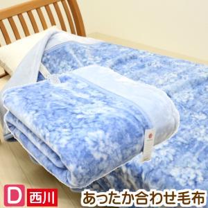 毛布 京都西川 ダブル あったか 2枚合せ毛布 (5847ハレナ)ソフトタッチ