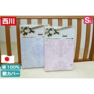 敷きカバー  シングル 京都西川 ローズ 日本製 綿100%(オーナメント)の写真