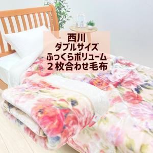 毛布 京都西川 ダブル ふっくら ボリューム 2枚合わせ毛布 (5827リンダ)