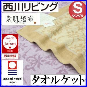 シングル 西川リビング 今治 綿100% タオルケット 日本製 (JQ3029)  素肌嬉布 ベージュ パープル