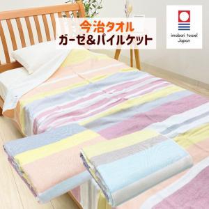 ガーゼケット タオルケット シングル 今治タオル 綿100% (マルチボーダー) 日本製