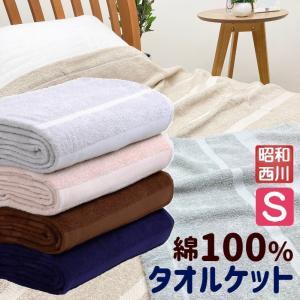 タオルケット  昭和西川 シングル 綿100%(ソイル)無地カラー