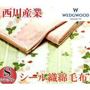 シングル 西川産業 ウエッジウッド WEDGWOOD シール織り綿毛布 (WW3530)