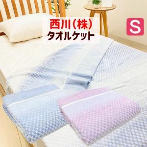 タオルケット 京都西川 シングル 綿100% (N600)