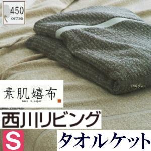 タオルケット 西川リビング シングル 今治  綿100% 日本製 (SK01) 素肌嬉布
