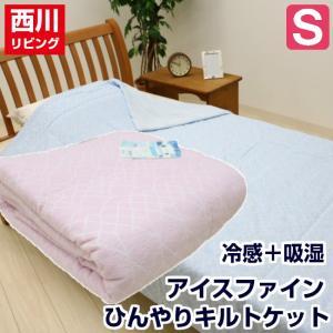 ●サイズ/140×190cm 【シングル】   ●組成/表地・パイル糸 ポリエステル65% 綿35%...