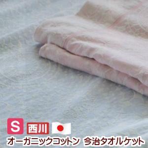 ●サイズ/140×190cm(シングル)   ●組成/綿100%(オーガニックコットン)  ●日本製...