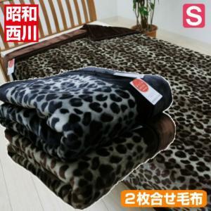 毛布 シングル 昭和西川 ふっくら あったか2枚合せ (レオパード)ヒョウ柄の写真