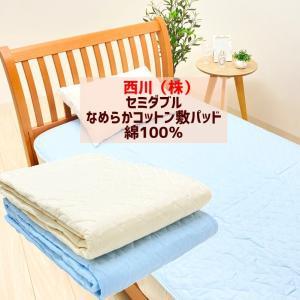敷きパッド セミダブル 京都西川 綿100% なめらかコットン(5CP051) 綿平織の写真