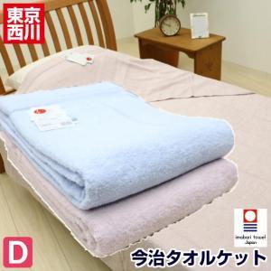 今治 タオルケット 西川産業 ダブル  日本製 (BE8601) 綿100%