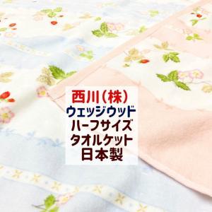 ★サイズ/140×100cm 【ハーフサイズ】   ●組成/綿100%   ●日本製    ●西川産...