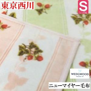 毛布 西川産業 シングル ウェッジウッド ニューマイヤー毛布 (WW8655)|hutonkan