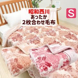 毛布 昭和西川 シングル ふっくら あたたか 二重合わせ毛布 (J003) 約2.0kg