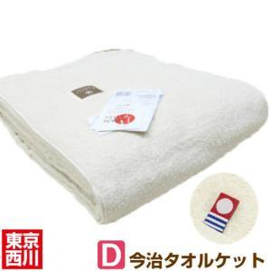今治 タオルケット ダブル 西川産業 日本製 (BE9601) 綿100%