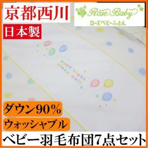 京都西川 ローズベビー 洗える ダウン90% 羽毛組ふとん7...