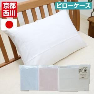 ●サイズ/45×65cm   ●組成/綿100%   ●京都西川の品です。  ●日本製   ●ご家庭...