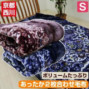 毛布 京都西川 シングル ふっくら やわらか 2枚合せ毛布 (5827リンダ)|hutonkan