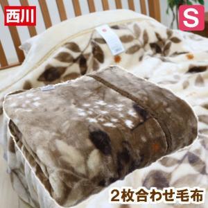 毛布 京都西川 シングル あったか 2枚合せ毛布 (5818エアリアル)ソフトタッチ|hutonkan