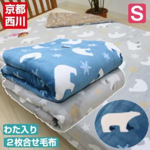 毛布 京都西川 シングル 蓄熱わた入り なめらか 2枚合せ毛布  (シロクマ)|hutonkan