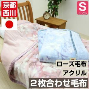 毛布 西川 シングル 京都西川 日本製 ローズ あったか アクリル2枚合わせ毛布  (2477リリス)|hutonkan