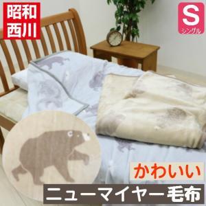 ●サイズ/140×200cm【シングル】  ●組成/ポリエステル100%  ●昭和西川の品です。  ...