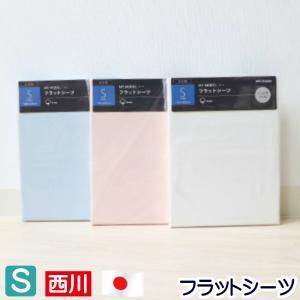フラットシーツ 西川産業 シングル 140×250cm 綿100% 日本製 (FC1590)|hutonkan
