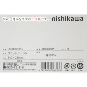 フラットシーツ 西川産業 シングル 140×250cm 綿100% 日本製 (FC1590)|hutonkan|06