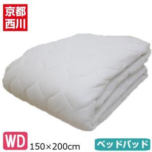 150×200cm ワイドダブル ベッドパッド 京都西川 ウォッシャブル (ワッフル)
