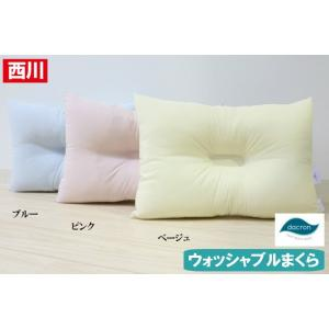 枕 京都西川 ウォッシャブルピロー まくら ダクロン デュラライフ (L)43×63