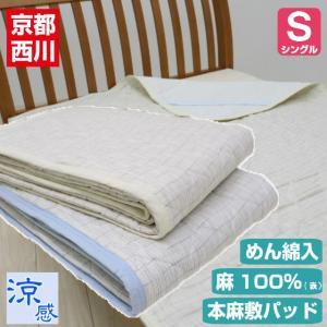 敷きパッド 京都西川 シングル がわ・麻100%  (綿わた入) (AP3658)|hutonkan