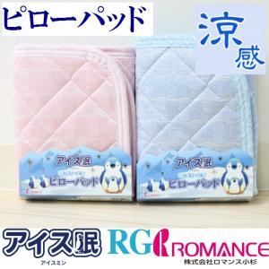冷感 アイス眠RG ピローパッド ロマンス小杉 ひんやり(5571)