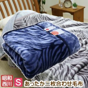 毛布 昭和西川 ふっくら あったか 2枚合わせ シングル (ゼブラ)約1.8kg