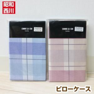 まくらカバー 昭和西川 ピローケース  枕カバー(カントリーチェック)コムサイズム